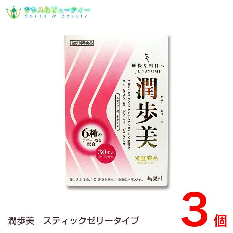 潤歩美6種類ノサポート成分配合30本3個セットグレープ風味サプリメントあす楽対応