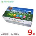 大麦若葉青汁 粉末タイプ 3g ×90袋 9箱 九州薬品工業