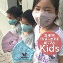 キッズマスク 子供用 布マスク 約30回洗えるマスク コットン100% ピンク ブルー ワンポイント刺繍つき 上品なカラー こどもマ..