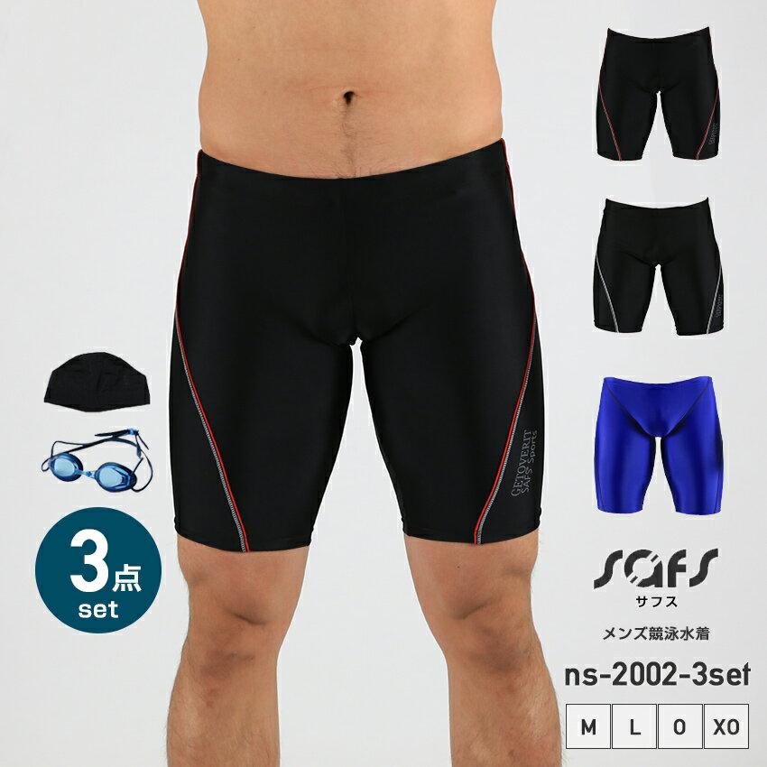 水着 メンズ フィットネス 競泳 練習用 3点セット ns-2002-3set
