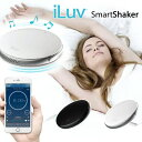 【対象商品ポイント15倍】【スーパーDEAL開催中】GMS01810 【安心1年保証】送料無料 バイブレーション Bluetooth スマホ 遠隔操作 充電式 心地よい振動 振動式 目覚まし時計 iLuv SmartShaker スマートシェーカー GMS01810