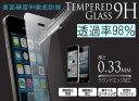送料無料 【スマホカバー】保護フィルム 保護ガラス 全機種対応 ガラスフィルム iphone7 xp ...