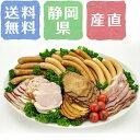 静岡県銘柄豚ハム・ソーセージセット【贈答品・ひな祭り】