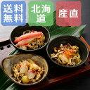 小樽産 松前漬詰合せ【かに いくら ほたて】【おせち料理】【...