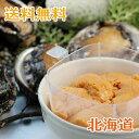 【季節限定】奥尻島天然海水生うに×3パックと蝦夷あわび×8個...