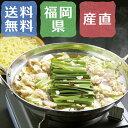 博多 牛もつ鍋セット(ちゃんぽん麺付き) 国内産牛もつ肉使用...
