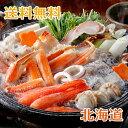 北海道かにちり鍋(大)【ずわいがに たらばがに 海老 帆立 つみれ 助宗鱈 いか】【ポン酢だれ 紅葉おろし】【北海道】
