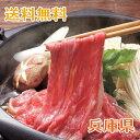 【神戸牛】神戸ビーフ すき焼き 兵庫県産 500g