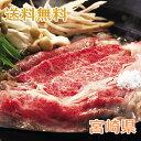 ショッピング出産祝い 【牛肉】宮崎牛 すき焼き 宮崎県産 バラ 290g