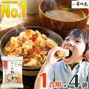 1000円ポッキリ 送料無料 【高評価レビュー4.43点!】 炊き込みご飯の素 1合用×4袋 炊き込
