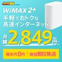 ╖ю│█2,590▒▀(└╟╚┤)б┴ GMO д╚дпд╚дпBB WiMAX HOME 02 ├╝╦Ў├▒┬╬б┌еяеде▐е├епе╣ wimax2б▄ wimax2 еяеде▐е├епе╣2 wifi еыб╝е┐б╝ ете╨едеыWiFi Pocket WiFi ┴ў╬┴╠╡╬┴ ┐╖╔╩б█