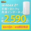 ╖ю│█2,590▒▀(└╟╚┤)б┴ GMO д╚дпд╚дпBB WiMAX Speed Wi-Fi HOME L02 ├╝╦Ў├▒┬╬б┌еяеде▐е├епе╣ wimax2б▄ wimax2 еяеде▐е├епе╣2 wifi еыб╝е┐б╝ ете╨едеыWiFi Pocket WiFi ┴ў╬┴╠╡╬┴ ┐╖╔╩б█
