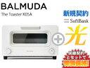【新規契約】BALMUDA バルミューダ トースター The Toaster K05A-WH [ホワイト] 本体+ SoftBank 光 ソフトバンク光 セット balmuda おしゃれ トースター パン スチーム 調理 トースト 新品