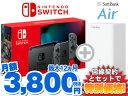 【在庫有】使い放題上限無し!工事不要!12ヵ月間3,800円!Nintendo Switch [グレー] 本体 ニンテンドースイッチ (バッテリー強化新モデル) + SoftBank Air ソフトバンクエアー セット 任天堂 スイッチ 送料無料 新品 WiFi