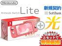 б┌┐╖╡м╖└╠єб█Nintendo Switch Lite [е│б╝ещеы] ╦▄┬╬ е╦еєе╞еєе╔б╝е╣еде├е┴ещеде╚ е╘еєеп + SoftBank ╕ў е╜е╒е╚е╨еєеп╕ў е╗е├е╚ ╟д┼╖╞▓ е╣еде├е┴ ещеде╚ ┴ў╬┴╠╡╬┴ ┐╖╔╩