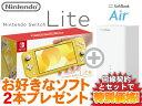 Nintendo Switch Lite [едеиеэб╝] ╦▄┬╬ е╦еєе╞еєе╔б╝е╣еде├е┴ ещеде╚ + дк╣еднд╩е╜е╒е╚2╦▄е╫еье╝еєе╚ + SoftBank Air е╜е╒е╚е╨еєепеиевб╝ е╗е├е╚б┌╟д┼╖╞▓е╣еде├е┴ ╟д┼╖╞▓ NintendoSwitchб█┴ў╬┴╠╡╬┴ ┐╖╔╩ WiFi е▌е▒етеє двд─дтдъ двд─┐╣