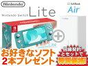 ╕¤║┬┐╢┬╪▓─бк║╟┬ч12еї╖ю3,800▒▀(└╟╚┤)бкNintendo Switch Lite [е┐б╝е│еде║] ╦▄┬╬ е╦еєе╞еєе╔б╝е╣еде├е┴ ещеде╚ + дк╣еднд╩е╜е╒е╚2╦▄е╫еье╝еєе╚ + SoftBank Air е╜е╒е╚е╨еєепеиевб╝ е╗е├е╚б┌╟д┼╖╞▓е╣еде├е┴ ╟д┼╖╞▓ NintendoSwitchб█┴ў╬┴╠╡╬┴ ┐╖╔╩ WiFi е▌е▒етеє е╣е▐е╓ещ