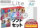 ╕¤║┬┐╢┬╪▓─бк║╟┬ч12еї╖ю3,800▒▀(└╟╚┤)бкNintendo Switch Lite е╢е╖евеєбже╢е▐е╝еєе┐ ╦▄┬╬ е╦еєе╞еєе╔б╝е╣еде├е┴ ещеде╚ + е▌е▒е├е╚етеєе╣е┐б╝ е╜б╝е╔бже╖б╝еые╔ е└е╓еые╤е├еп + SoftBank Air е╜е╒е╚е╨еєепеиевб╝ е╗е├е╚б┌╟д┼╖╞▓е╣еде├е┴б█┴ў╬┴╠╡╬┴ ┐╖╔╩ WiFi е▌е▒етеє