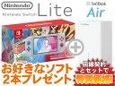 ╕¤║┬┐╢┬╪▓─бк║╟┬ч12еї╖ю3,800▒▀(└╟╚┤)бкNintendo Switch Lite е╢е╖евеєбже╢е▐е╝еєе┐(е▌е▒е├е╚етеєе╣е┐б╝д╬╞├╩╠е╟е╢едеє) ╦▄┬╬ е╦еєе╞еєе╔б╝е╣еде├е┴ ещеде╚ + дк╣еднд╩е╜е╒е╚2╦▄е╫еье╝еєе╚ + SoftBank Air е╜е╒е╚е╨еєепеиевб╝ е╗е├е╚ ╟д┼╖╞▓ е▌е▒етеє е╣е▐е╓ещ