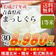 【あす楽対応】【送料無料】平成27年産 乾式無洗米 青森県産 まっしぐら 30kg選べる精米方法