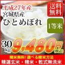 ◆新米◆【送料無料】[1等米]平成27年産 宮城県北産ひとめぼれ30kg 選べる精米方法