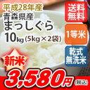 【SS特別価格!】【新米】【乾式無洗米】【送料無料】平成28年産 乾式無洗米 青森県産まっしぐら 10kg (5Kgx2)