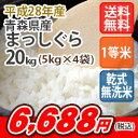 【マラソン特別価格!】【新米】【乾式無洗米】【送料無料】平成28年産 乾式無洗米 青森産まっしぐら 20kg (5Kgx4)