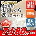 【お得なクーポン配布中!】【乾式無洗米】【送料無料】平成28年産 乾式無洗米 青森産まっしぐら 20kg (5Kgx4)