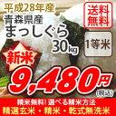 【お得なクーポン配布中!】【玄米】【送料無料】平成28年産 乾式無洗米 青森県産 まっしぐら 30kg選べる精米方法