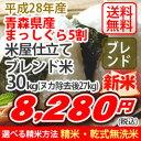 【SS特別価格!】【新米】【送料無料】平成28年産 米屋仕立てブレンド米【青森産まっしぐらブレンド】30kg(ヌカ除去後27kg)