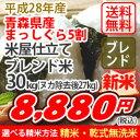 【新米】【送料無料】平成28年産 米屋仕立てブレンド米【青森産まっしぐらブレンド】30kg(ヌカ除去後27kg)