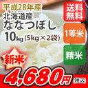 【新米】【送料無料】平成28年産 精米 北海道産 ななつぼし 10kg (5Kgx2)