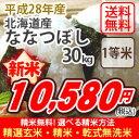 【お得なクーポン配布中!】【玄米】【送料無料】平成28年産 北海道産 ななつぼし[1等米] 30kg 選べる精米方法