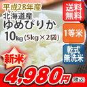 【クーポン配布中!】【新米】【送料無料】平成28年産 乾式無洗米 北海道産ゆめぴりか 10kg (5Kgx2)