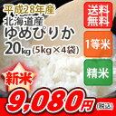 【新米】【送料無料】平成28年産 精米 北海道産ゆめぴりか 20kg (5Kgx4)