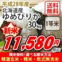 【お得なクーポン配布中!】【玄米】【送料無料】平成28年産 北海道産 ゆめぴりか[1等米] 30kg 選べる精米方法