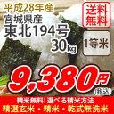 【特別価格!】【送料無料】平成28年産 宮城産 [1等米] 東北194号 30kg 選べる精米方法