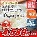 【新米】【クーポン配布中!】【乾式無洗米】【送料無料】平成28年産 乾式無洗米 宮城産ササニシキ 10kg (5Kgx2)