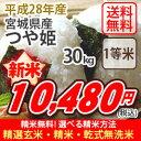 【500円OFFクーポン配布中!】【新米】【送料無料】平成28年産 宮城産 つや姫 30kg 選べる精米方法
