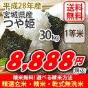 【マラソン特別価格!】【新米】【送料無料】平成28年産 宮城産 つや姫 30kg 選べる精米方法