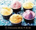 (銀座プレミアムアイス)銀座千疋屋が厳選したフルーツで作った濃厚な味わいのアイスクリーム