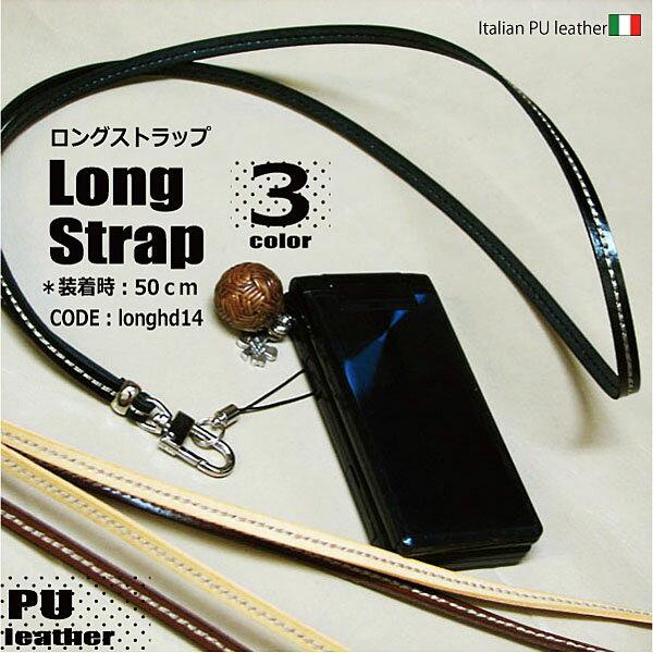 ネックストラップ ロングストラップ 携帯ストラップ ネームホルダー イタリア製PUレザー【RCP】 メンズ レディース