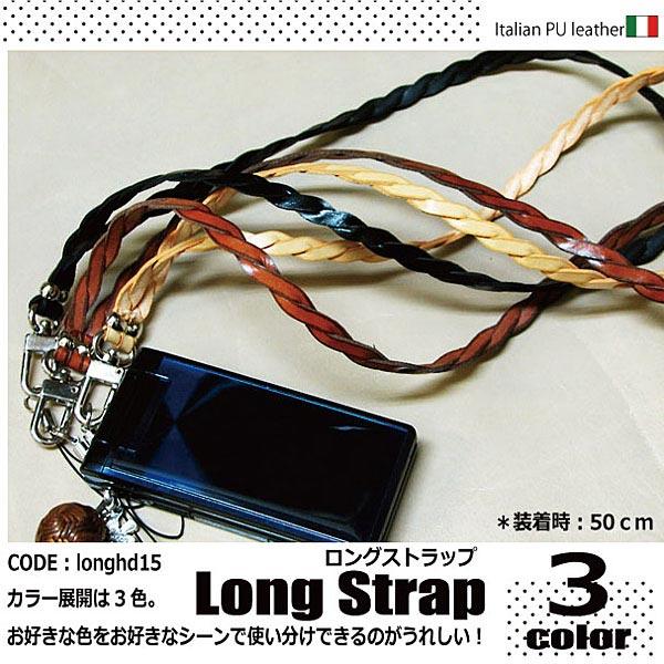 【送料無料】【DM便可】イタリア製PUレザー携帯電話ネックストラップlonghd15【RCP】【no】