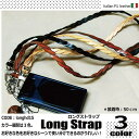 [email service correspondence product] PU leather cell-phone neck strap [easy ギフ _ packing] longhd15 [_spsp1304 less than half price] made in Italy [10P23may13] [RCP]