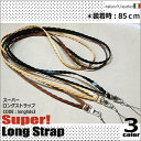 [email service correspondence product] PU leather shoulder neck strap [easy ギフ _ packing] longhds3 [_spsp1304 less than half price] made in Italy [10P23may13] [RCP]