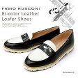 【送料無料】 ファビオルスコーニローファー ファビオルスコーニ フラット レディース レザー Fabio Rusconi ブラック ホワイト Bi-color Leather Loafer Shoes イタリアブランド 新作 高級ブランド クオリティー お洒落 あす楽