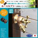 [おまけつき] ホース接続用蛇口/補助蛇口ケトル 真鍮色 [GM3-F-261]ONLY ONE/オンリ