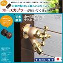 [おまけつき] ホース接続用蛇口/補助蛇口ケトル 真鍮色 寒冷地仕様 [GM3-F-261K]ONL