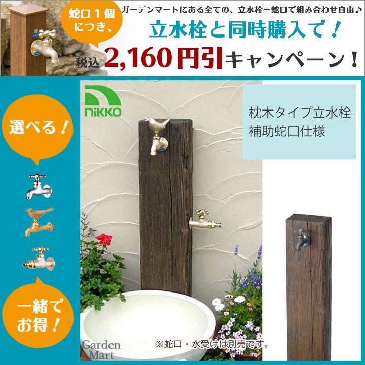 立水栓水栓柱枕木タイプ立水栓/水栓柱補助蛇口/二口蛇口仕様ブラウンLS-AW2(ランバータイプ)[ニ