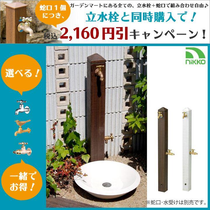 立水栓水栓柱立水栓/水栓柱ユニットモ・エットL(ロング)補助蛇口/二口蛇口仕様OPB-RS-27Wニ
